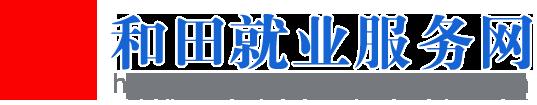和田就业服务网
