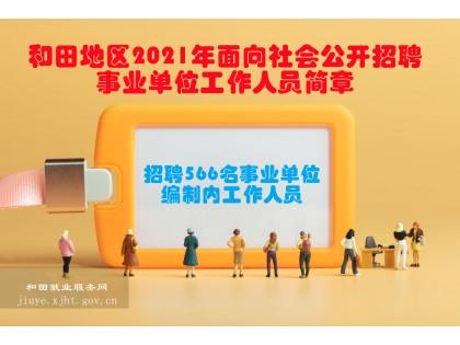 和田地区2021年面向社会公开招聘事业单位工作人员简章